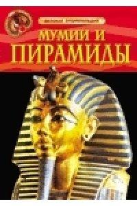 Мумии и пирамиды. Детская энциклопедия