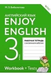 Английский язык. 3 класс. Рабочая тетрадь (ФГОС)