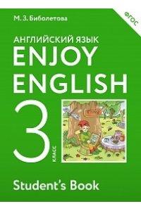 Enjoy English/Английский с удовольствием. 3 класс учебник