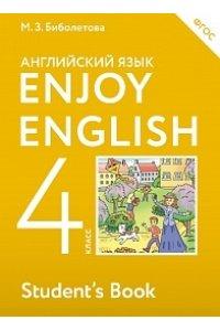 Enjoy English/Английский с удовольствием. 4 класс учебник