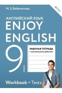 Enjoy English/Английский с удовольствием. 9 класс рабочая тетрадь