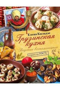 Киладзе Е. Грузинская кухня. Вкусные воспоминания. Строго по ГОСТу