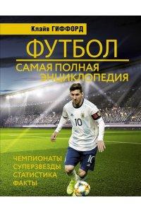 Гиффорд К. Футбол: самая полная энциклопедия