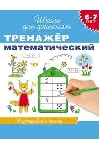 Тренажер математический. Для детей 6-7 лет