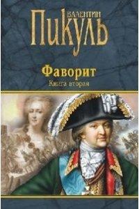Пикуль В.С. Фаворит. В 2-х томах. Книга вторая