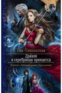 Никольская Ева Геннадьевна Дракон и серебряная принцесса