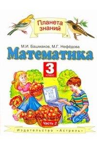 Математика. 3 класс. Учебник. В 2-х частях. Часть 2. ФГОС