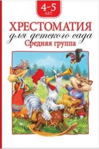 Хрестоматия для детского сада. Средняя группа (нов.)