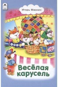 Книги.Весёлая карусель (Стихи для малышей 7БЦ)