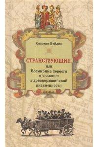 Странствующие, или Всемирные повести и сказания в древнераввинской письменности