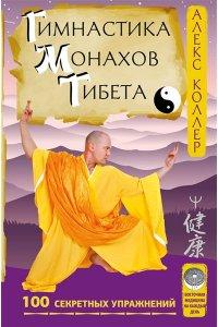 Коллер Алекс Гимнастика монахов Тибета. 100 секретных упражнений