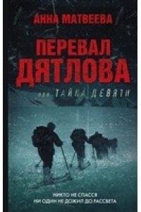Матвеева А. Перевал Дятлова, или Тайна девяти