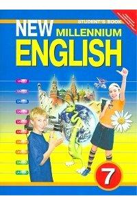 Английский язык. Английский нового тысячелетия. 7 класс. Учебник