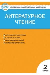 КИМ Литературное чтение. 2 класс. ФГОС
