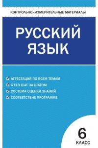 КИМ. Русский язык. 6 класс