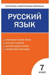 КИМ Русский язык 7 класс. ФГОС