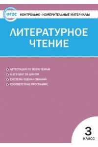 КИМ Литературное чтение. 3 класс. ФГОС