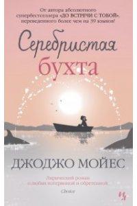 Мойес Дж. Серебристая бухта (мягк.обл.)