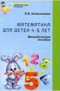 Математика для детей 4-5 лет. Методическое пособие к рабочей тетради