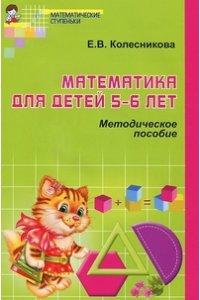 Математика для детей 5—6 лет: Методическое пособие к рабочей тетради «Я считаю до 10