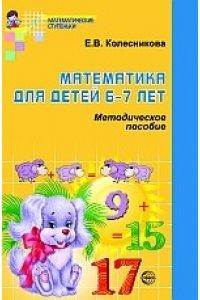 Математика для детей 6-7 лет: Методическое пособие. ФГОС ДО