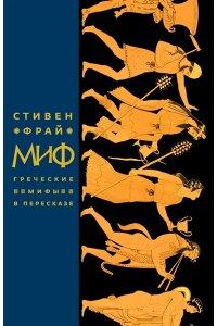 Миф.Греческие мифы в пересказе