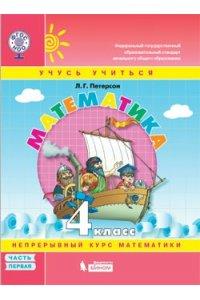 Математика 4 класс (Петерсон). Учебник в 3-х частях