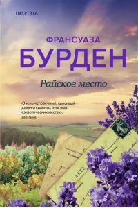 Бурден Ф.Райское место