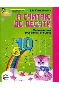 Колесникова Е.В. Я считаю до десяти. Рабочая тетрадь. Математика для детей 5-6 лет. ФГОС ДО