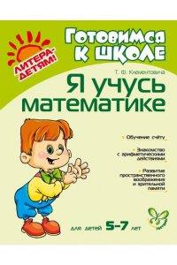 Я учусь математике 5-7 лет
