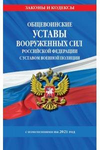 Общевоинские уставы Вооруженных Сил Российской Федерации 2010
