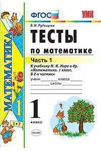 Тесты по математике. 1 класс. Часть 1. К учебнику М.И. Моро
