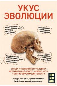 Кан С.. Укус эволюции. Откуда у современного человека неправильный прикус, кривые зубы и другие деформации челюсти