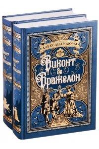Виконт де Бражелон (в 2-х томах) (комплект). Цикл
