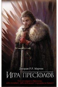 Мартин Д. Игра престолов