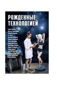 Громов Алекс Рожденные технологией