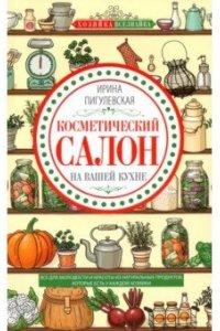 Пигулевская И.С..Косметический салон на вашей кухне