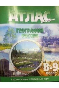 Атлас. География России. 8-9 классы (с контурными картами)