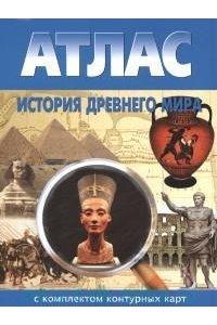 Атлас. История Древнего мира (с контурными картами)