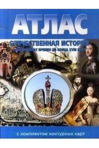 Атлас + контурные карты. Отечественная история с древнейших времен до конца XVIII века