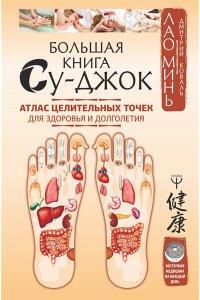 Минь Л. Большая книга Су-джок. Атлас целительных точек для здоровья и долголетия