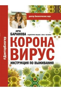 Баранова А. Коронавирус. Инструкция по выживанию