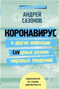 Сазонов Андрей Коронавирус и другие инфекции: CoVарные реалии мировых эпидемий