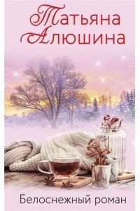 Алюшина Т.А. Белоснежный роман