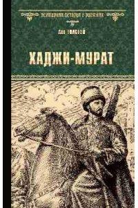Толстой Л.Н. ВИР(нов) Хаджи-Мурат(12+)