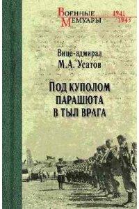 Усатов М.А. ВМ Под куполом парашюта в тыл врага(12+)
