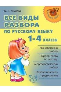 Все виды разбора по русскому языку 1-4 классы