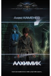 Каменев А. Алхимик