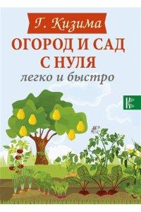 Кизима Г.А. Огород и сад с нуля легко и быстро