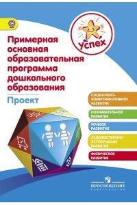 Примерная основная общеобразовательная программа дошкольного образования. Проект. ФГОС